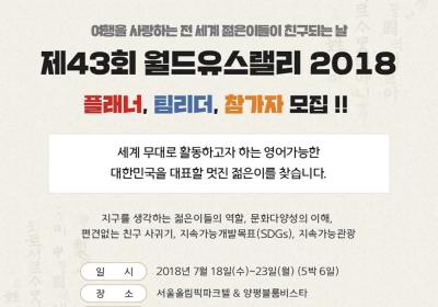 제 43회 월드유스랠리 2018 in 양평 & 서울 참가자 모집