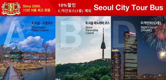 서울씨티투어버스 10% 현장할인
