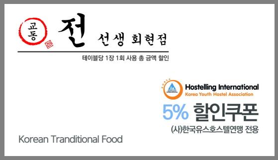 ㈜교동 회원전용 5% 할인쿠폰