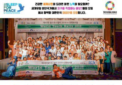 제44회 월드유스랠리 2019 한국 대표단 모집안내